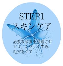step1スキンケア