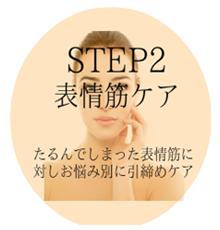 step2表情筋ケア