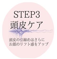 step3頭皮ケア