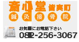 斎心堂 皆実町鍼灸整骨院 Tel:082-256-3067