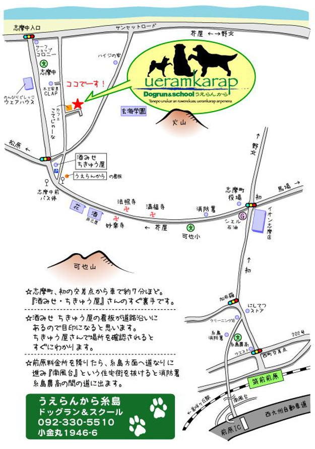 ドッグフレンドリーパーク うえらんから糸島地図